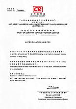 company-service-provider-licence